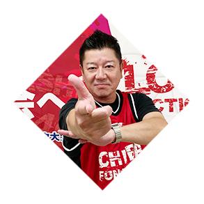 関東ブロックCHIBAふなばし大会 大会会長 中村 豪