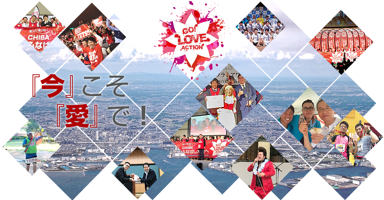 今こそ愛の力で2020年11月6日7日 日本青年会議所青年部 第40回関東ブロック大会 CHIBAふなばし大会