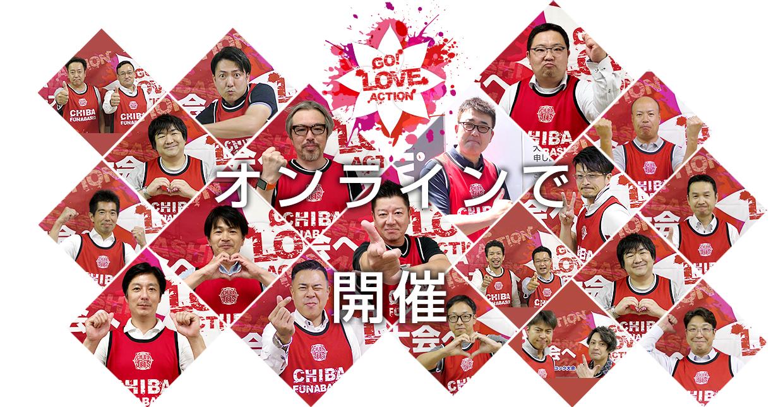 絶対開催2020年11月6日7日 日本青年会議所青年部 第40回関東ブロック大会 CHIBAふなばし大会