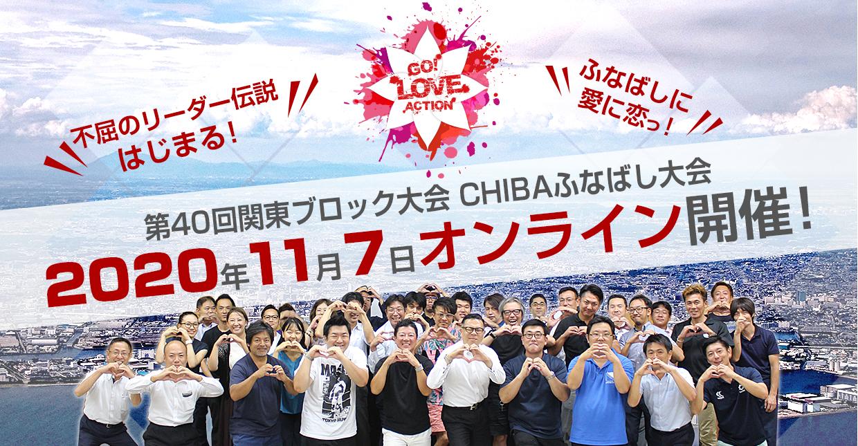 2020年11月6日7日 日本青年会議所青年部 第40回関東ブロック大会 CHIBAふなばし大会