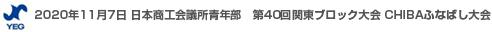 2020年11月7日 日本商工会議所青年部 第40回関東ブロック大会 CHIBAふなばし大会